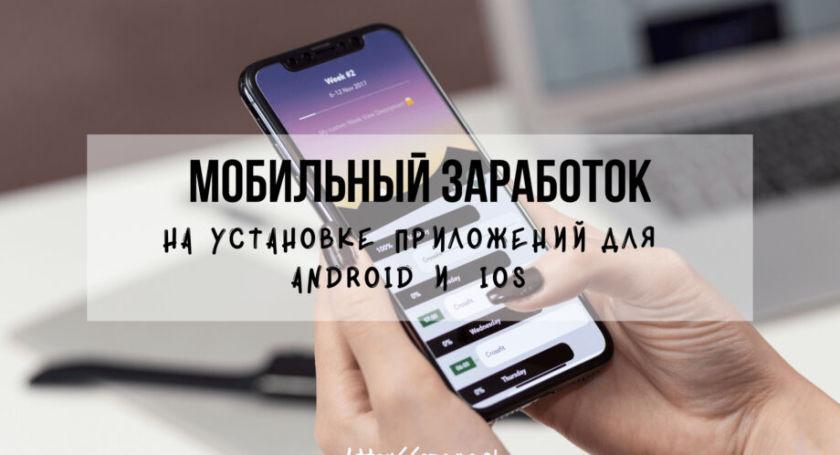 Мобильный заработок на установке приложений для Андроид и iOS