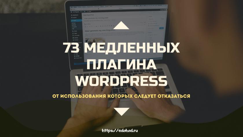 медленные плагины WordPress плагины замедляющие вордпресс