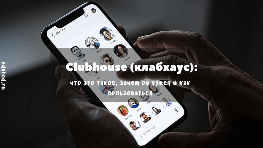 Что это такое Clubhouse (Клабхаус), зачем он нужен и как им пользоваться