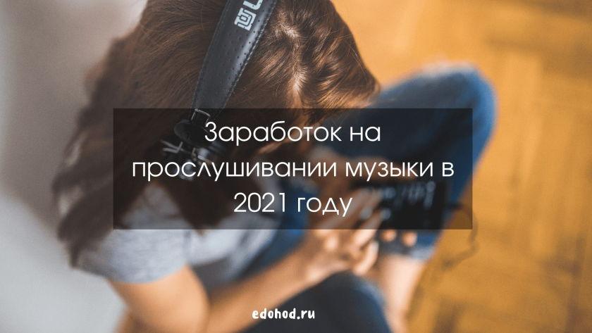 заработок на прослушивании музыки в 2021 году