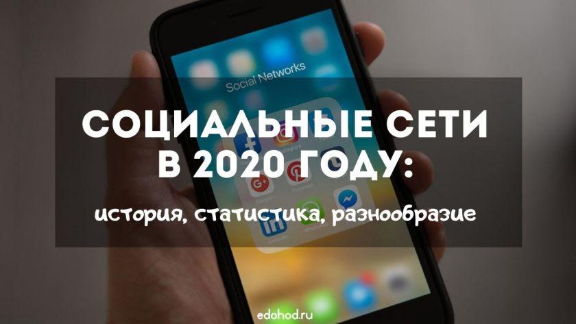 Социальные сети в 2020 году история, статистика, разнообразие