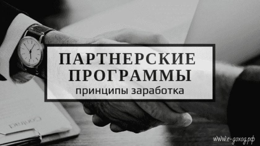 Партнерские программы принципы зарботка