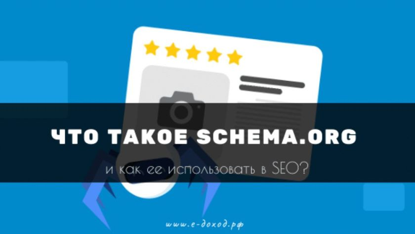 Что такое Schema.org seo rich snippets сниппеты
