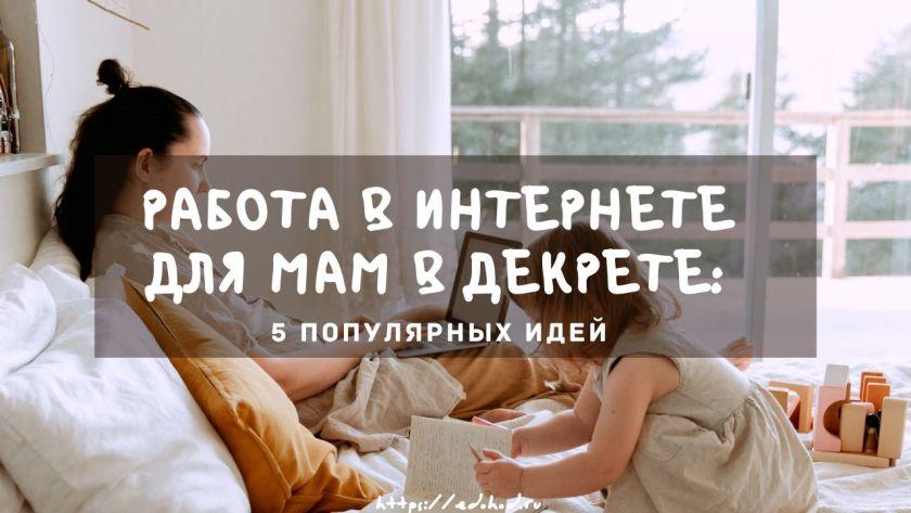 работа для мам в декрете работа в интернет для мам работа в декрете идеи деньги мамам в декрете