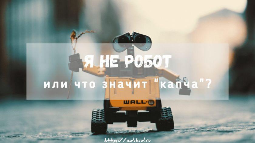 что значит капча я не робот captcha перевод HIP зачем нужна капча