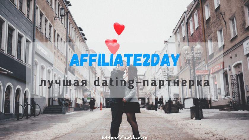 dating партнерка Affiliate2day партнерская программа дейтинг