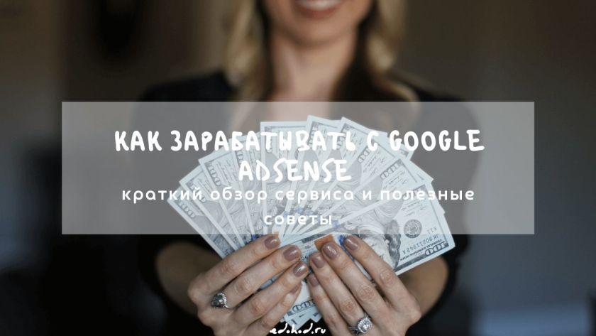 заработать adsense заработок adsense деньги с adsense adsense платежи объявления google adsense
