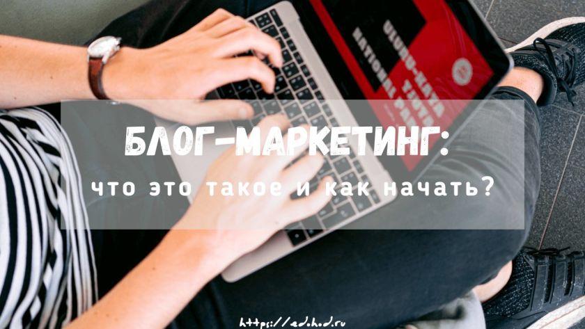 блог-маркетинг продвижение блогом продвижение бизнеса блог маркетинг плюсы блог маркетинг минусы