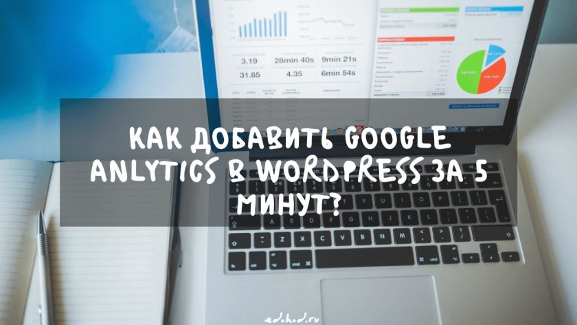 google analytics код google analytics настройка google analytics отчеты google analytics гугл аналитика