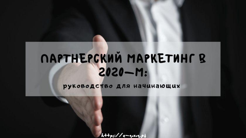 партнерский маркетинг аффилированный маркетинг партнерская программа партнерская сеть цифровые загрузки