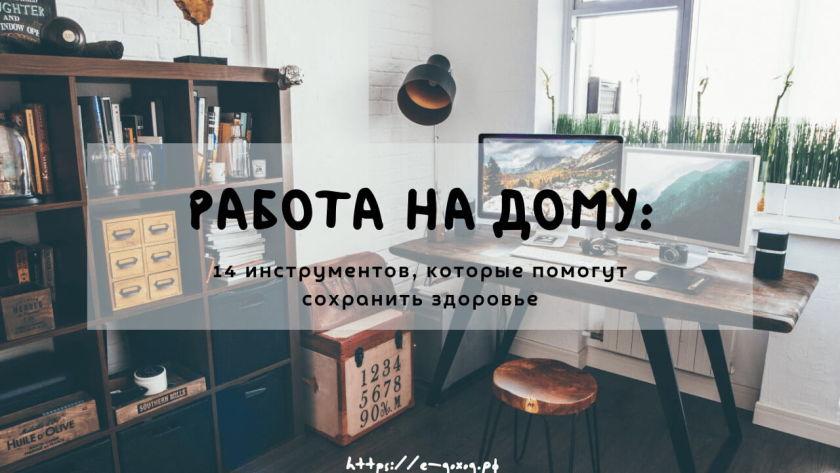 работа на дому удаленная работа домашний офис программы для удаленной работы edohod.ru