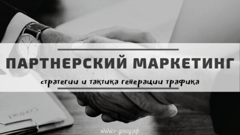основы партнерского маркетинга стратегии заработок в интернете