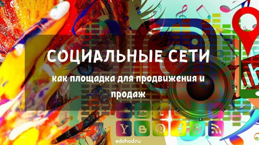 Социальные сети как площадка для продвижения и продаж