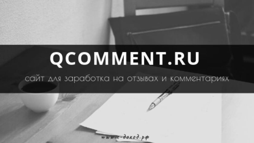 qcomment заработок на комментариях