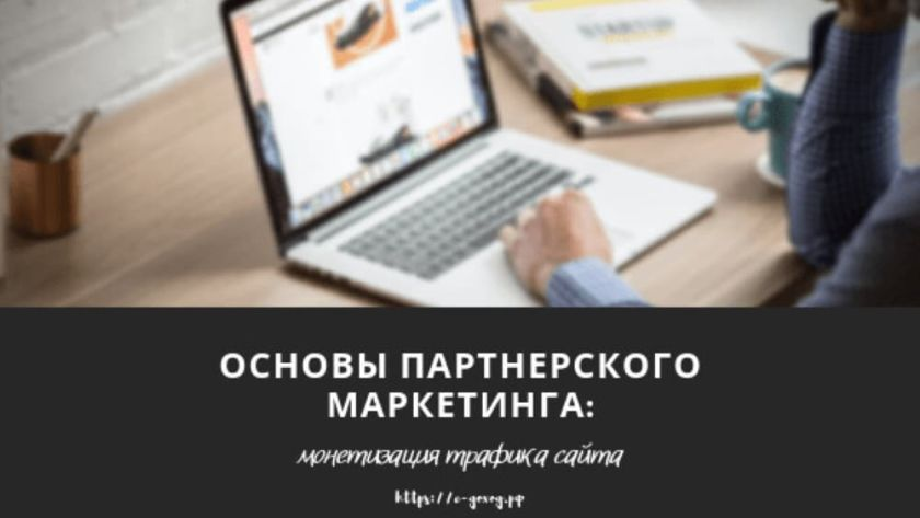 основы партнерского маркетинга