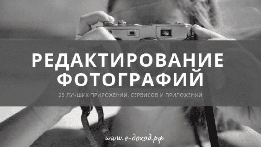 редактирование фотографий