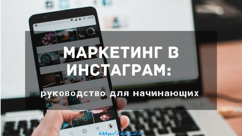 маркетинг в инстаграм руководство для начинающих