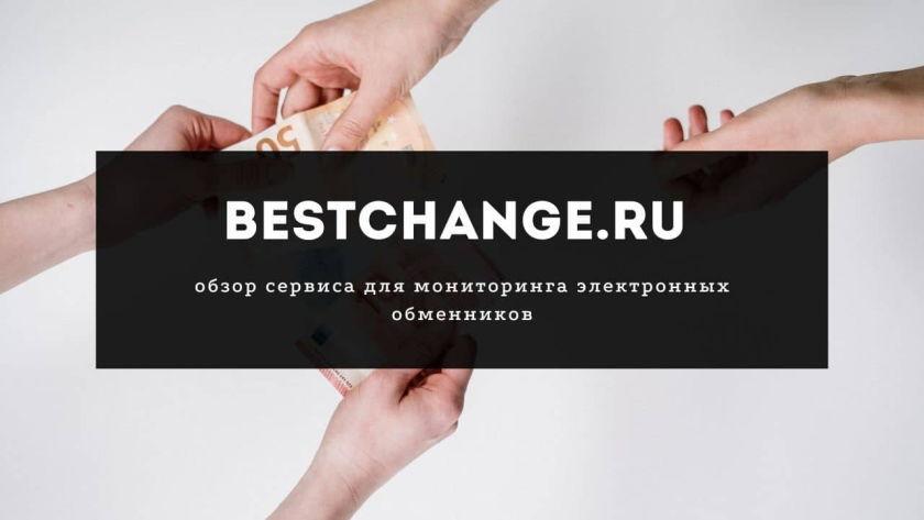 bestchange онлайн обменник