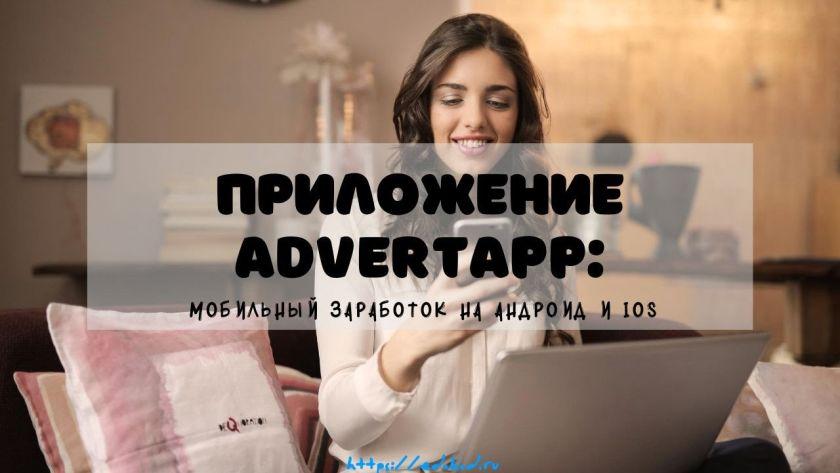 advertapp мобильный заработок