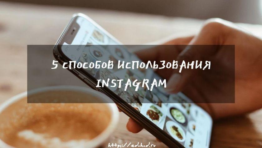 5 способов использования Instagram