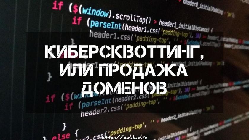 киберсквоттинг продажа доменов