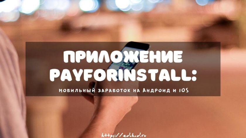 payforinstall мобильный заработок приложение