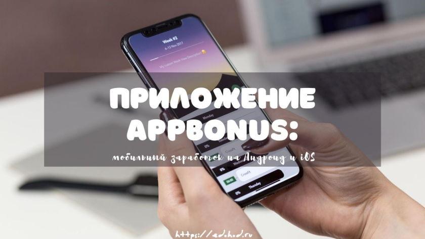 Appbonus мобильный заработок приложение