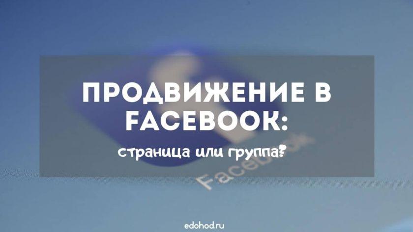 фейсбук продвижение facebook