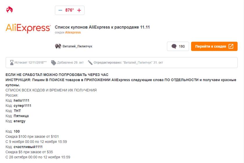 сайт www pepper.ru пеппер ру