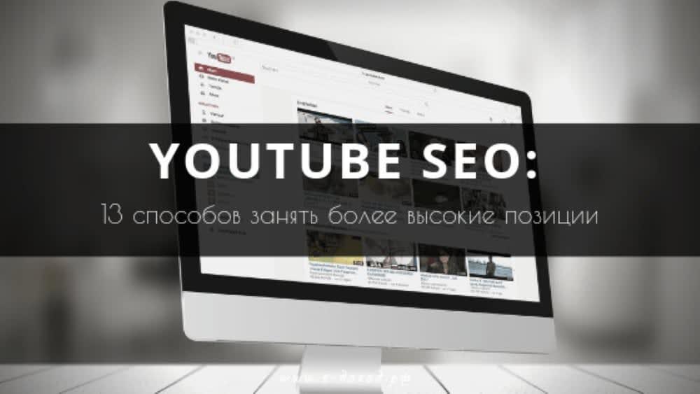 youtube seo заработок в интернете