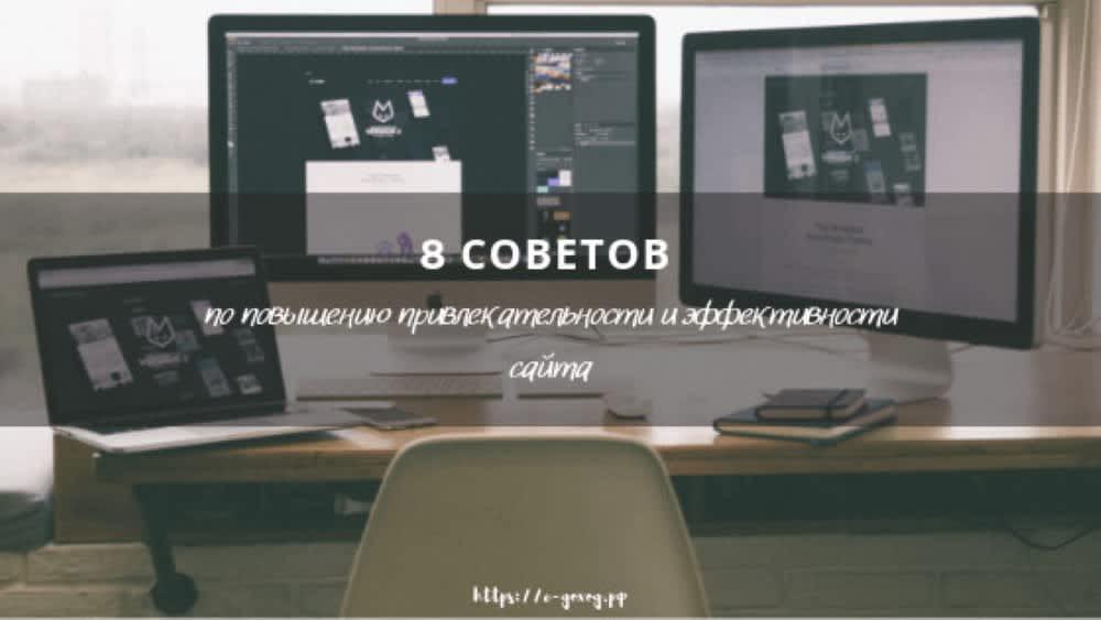 повышение эффективности сайта привлекательность сайта отзывчивость сайта скорость загрузки сайта призыв к действию