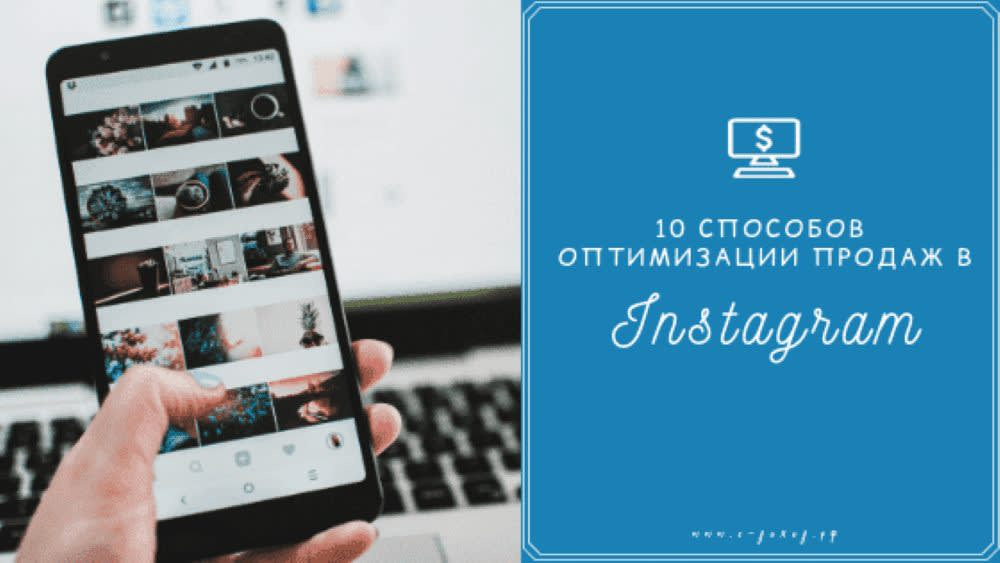 способы оптимизации Инстаграм