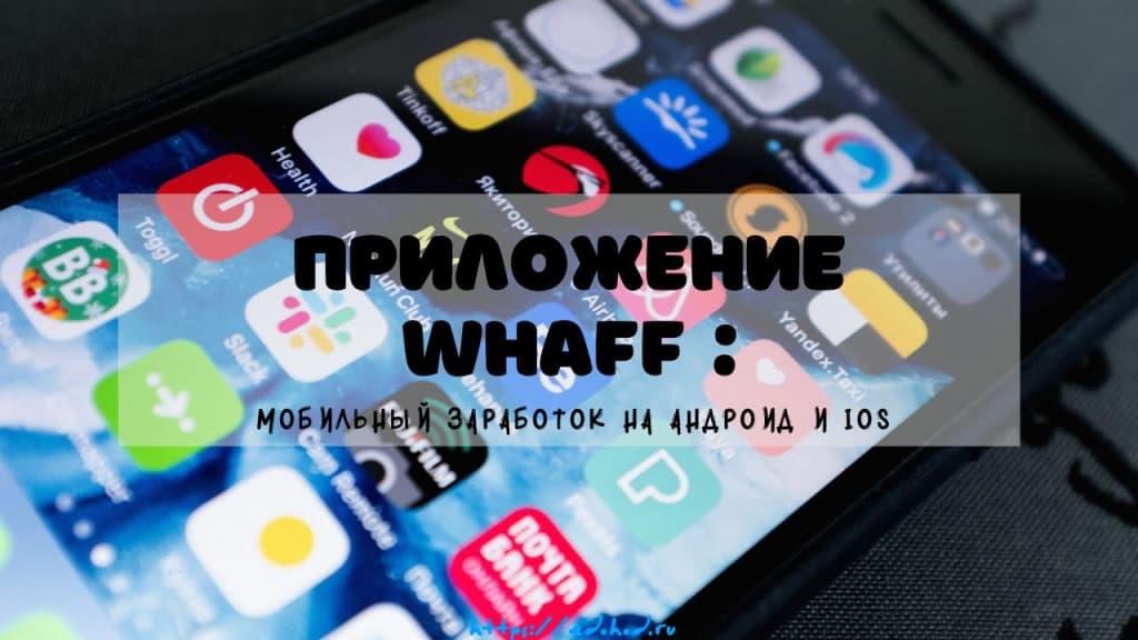 WHAFF - заработок на Андроид и iOS