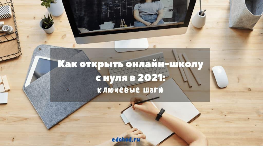 Как открыть онлайн-школу с нуля в 2021