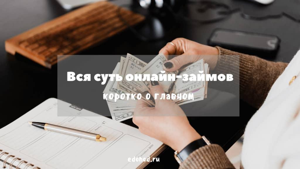 Вся суть онлайн-займов
