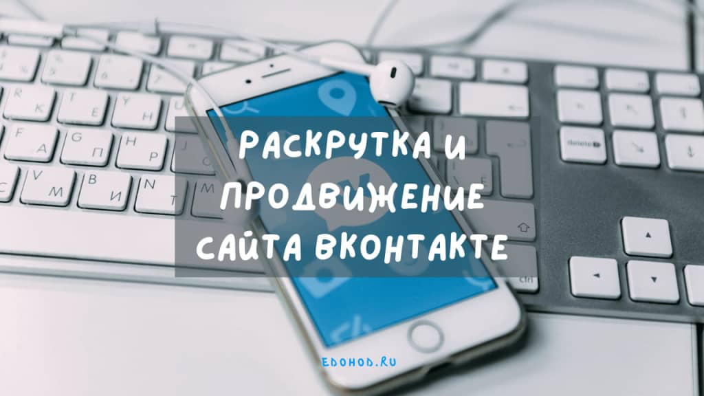 Раскрутка и продвижение сайта ВКонтакте