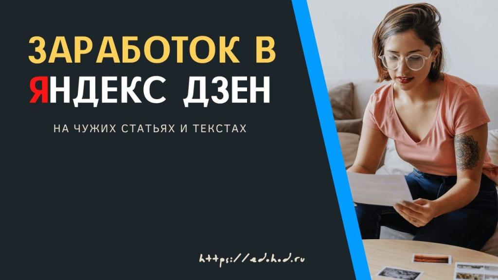 Заработок в Яндекс Дзен на чужих статьях и текстах