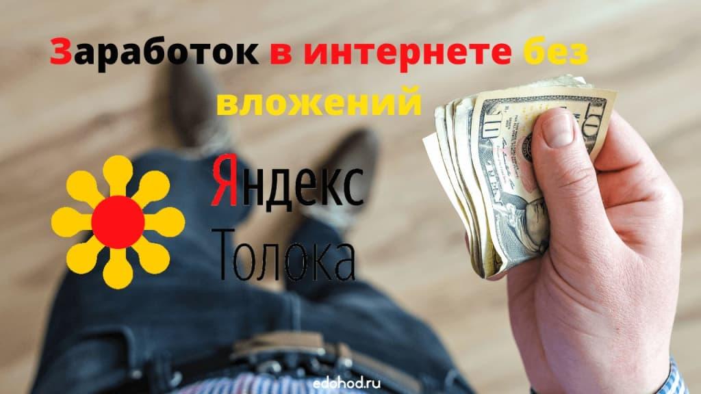 Яндекс Толока заработок в интернете без вложений