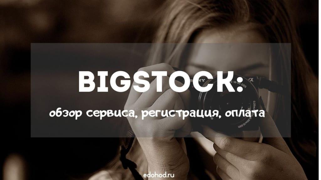 обзор фотостока bigstock