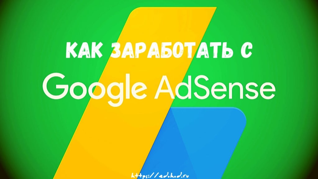 google adsense гугл адсенс adsense заработок