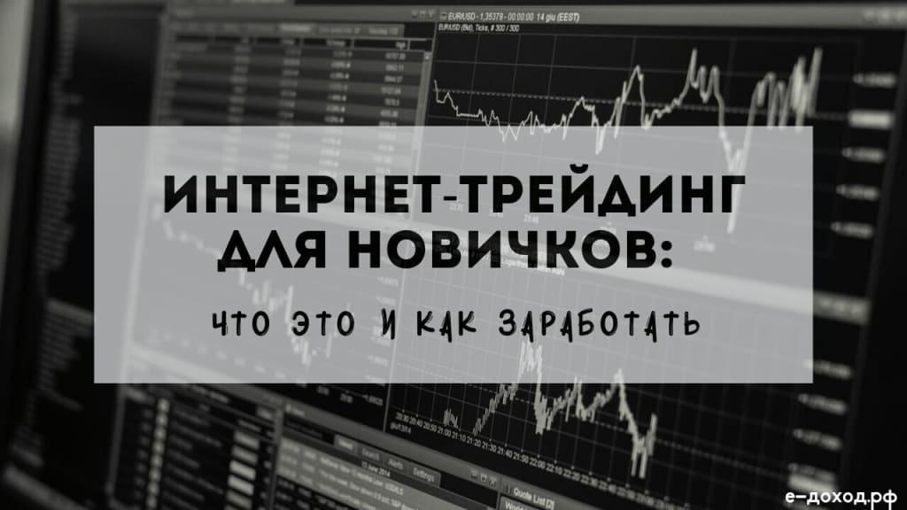 интернет-трейдинг форекс биржа