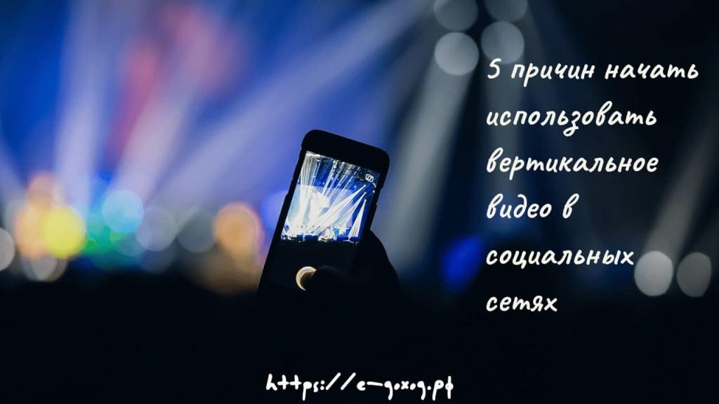 вертикальное видео