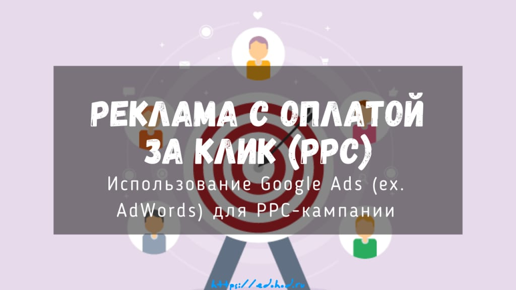 реклама с оплатой за клик google ads google adwords google реклама гугл реклама pay per click