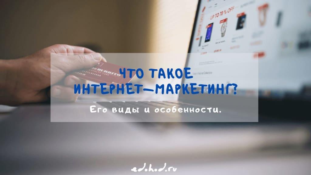 что такое интернет-маркетинг онлайн-маркетинг виды интернет-марктинга присутствие в интернете интернет-реклама