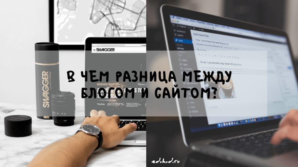 чем отличается сайт от блога сайт блог разница блог сайт wordpress блог сайт в чем разница