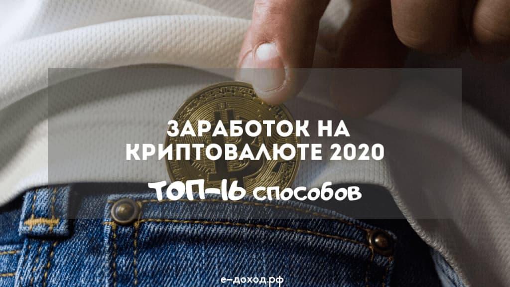 Заработок на криптовалюте 2020