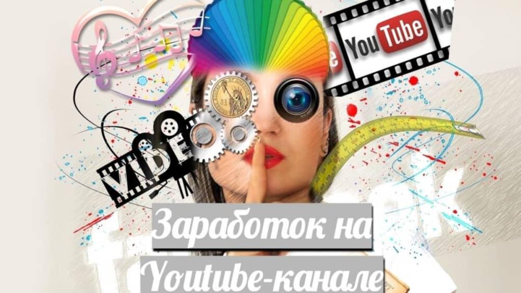 Заработок на Ютуб-канале с нуля