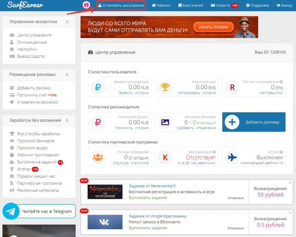 Расширения для заработка денег в браузере 2020