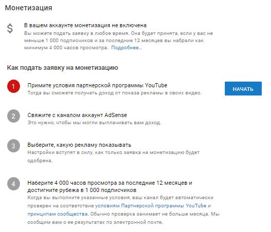 Заработок на ютуб-канале 2019 видеоблоггинг