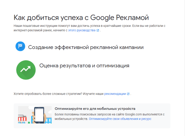 Реклама с оплатой за клик (PPC). Использование Google Ads (ex. AdWords) для РРС-кампании